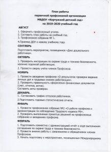 План работы на 19-20 у.г
