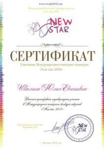 Сертификат Участника-01 (1)