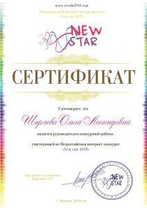 Сертификат руководителя-01 (1)